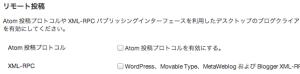WordPressのリモート投稿