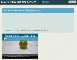 Onswipeプラグイン有効化されたサイトをiPadで見たら