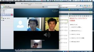 Skypeとco-meetingでゆるカフェ♪オンライン
