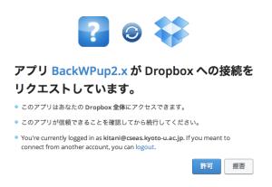 Dropbox承認