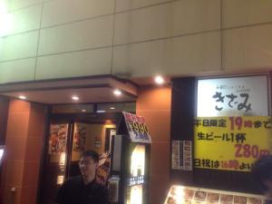 WordCamp Tokyo 2012 前夜祭会場