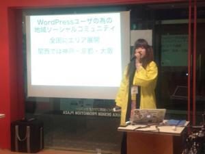 WordBench大阪ステージ・コミュニティについて熱く語る!