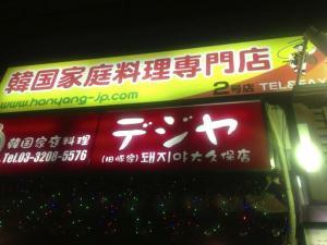 韓国家庭料理専門店「光」