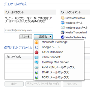 MailStore Homeでのバックアップ