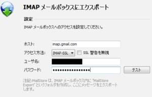 MailStore Homeエクスポート2