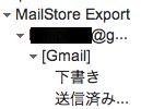 MailStore Home復元確認