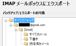 MailStore Homeエクスポート1