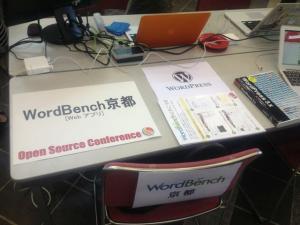 WordBench京都ブース