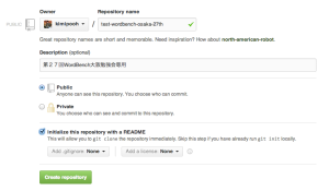 GitHubで新しいリポジトリを作成2