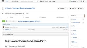 GitHubで作成した新規リポジトリ画面
