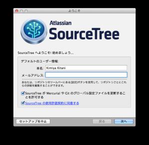 Source Treeの初期設定1