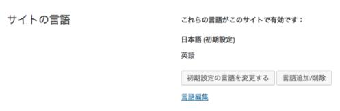 サイトの言語