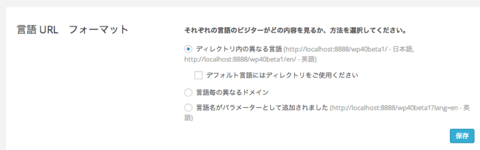 WPMLの言語URL設定