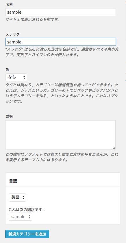追加した投稿カテゴリーの英語翻訳版の追加